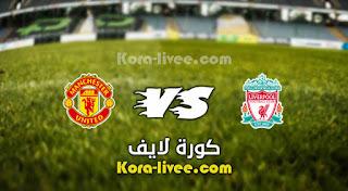 مشاهدة مباراة ليفربول ومانشستر يونايتد بث مباشر كورة لايف 2-5-2021 في الدوري الإنجليزي