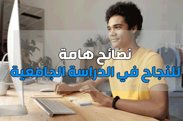 كيف تكون ناجحاً في دراستك الجامعية