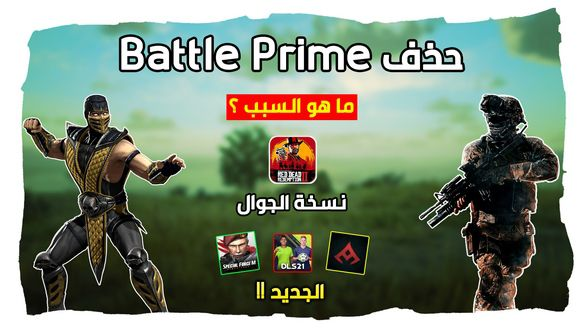 حذف لعبة Battle Prime نهائيا !! نسخة ريد ديد 2 للجوال و العاب جديدة نزلت | اخبار الجوال