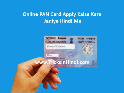 online apply PAN Card