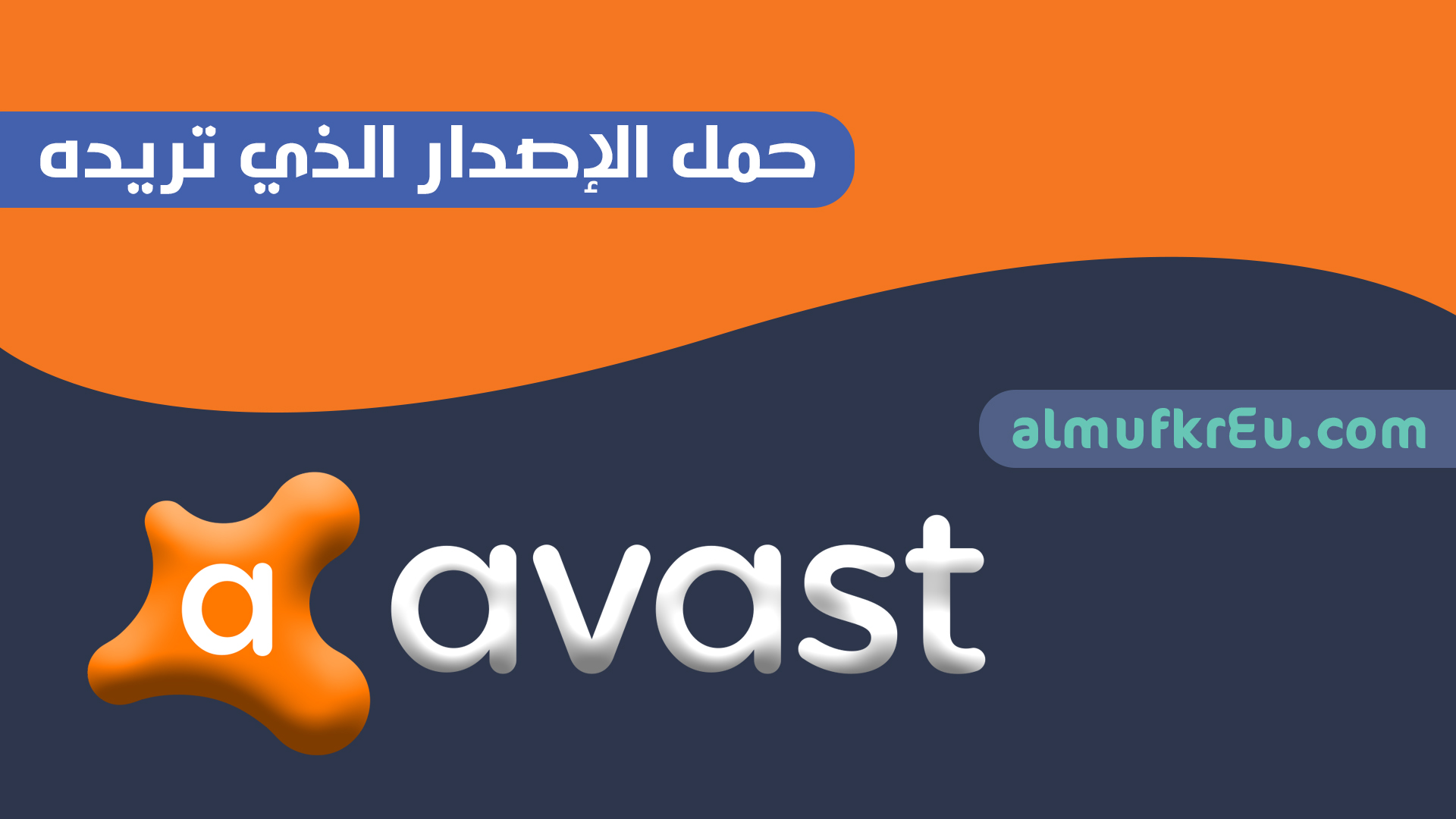 شرح طريقة تحميل جميع اصدارات افاست Avast عملاق الحماية تحميل اوفلاين و اونلاين بروابط مباشره من الموقع الرسمي  Download all versions of avast