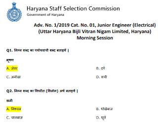 HSSC JE Question Paper PDF Solved