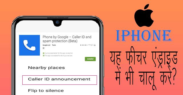 गूगल फ़ोन ऐप पर Caller ID Announcement कैसे चालू करे।
