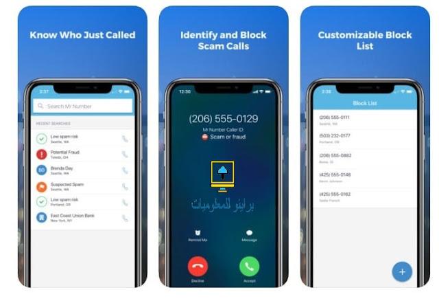 أفضل 10 تطبيقات حظر مكالمات iOS لحظر المكالمات المزعجة على iPhone