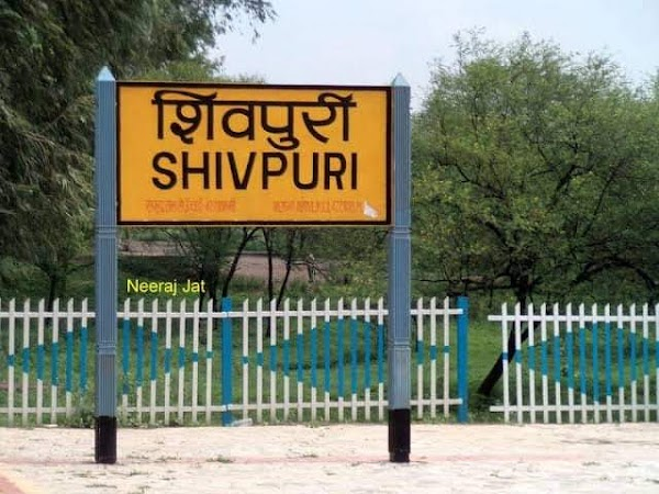 जानिए शिवपुरी का इतिहास शिवपुरी की ऐतिहासिक पृष्ठ भूमि history of shivpuri