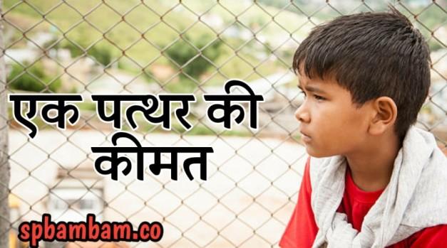 एक पत्थर की कीमत।  The Best Inspirational story in Hindi