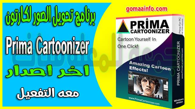 تحميل برنامج تحويل الصور لكارتون | Prima Cartoonizer 1.2.1