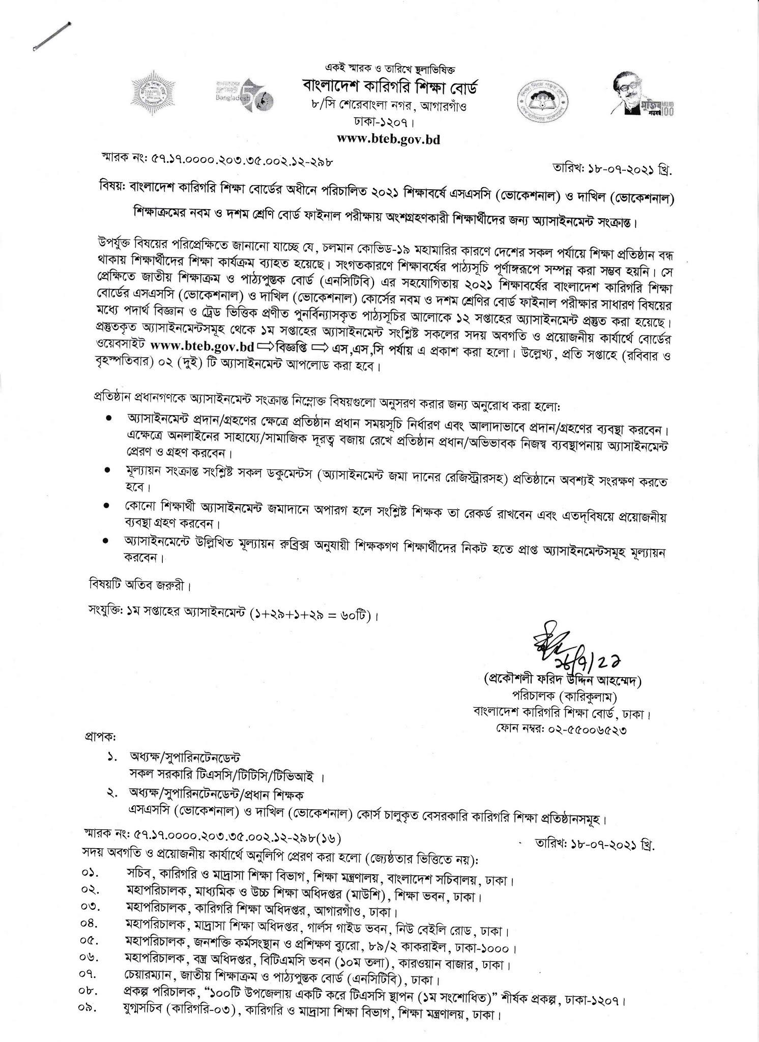 SSC / Dakhil (Vocational) 9th-10th class assignment solution / Answer 2021 3rd week