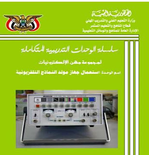 كتاب استعمل جهاز مولد النماذج التلفزيونية pdf