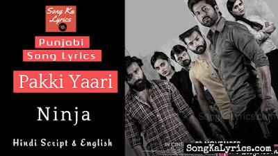 pakki-yaari-lyrics