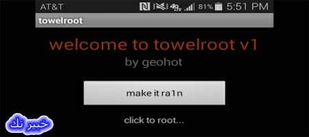 برنامج Towel Root روت للاندرويد كامل