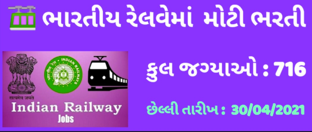 West central Railway (WCR) Recruitment 2021: Apply Online for 716 Trade Apprentice : Find all details here