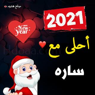 صور 2021 احلى مع ساره
