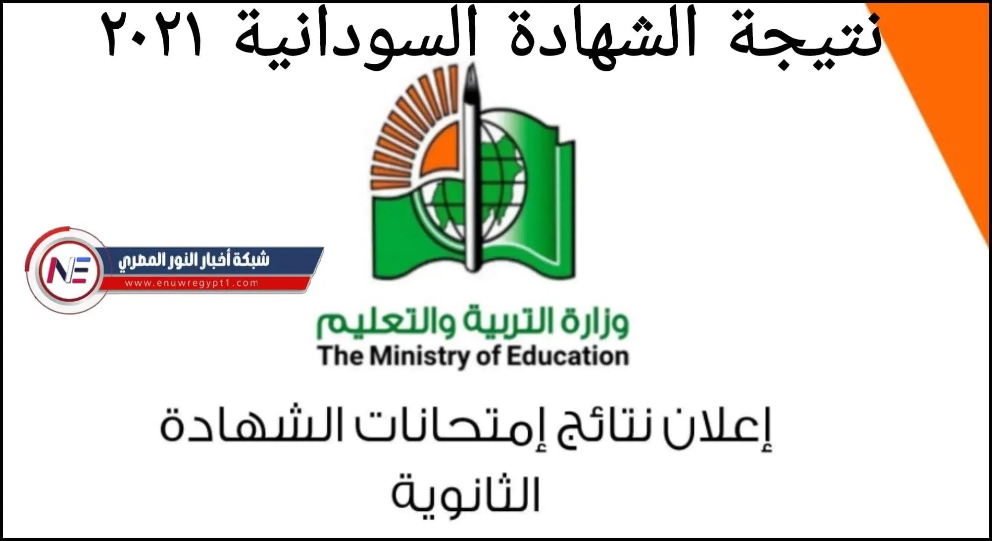 """""""رابط شغال"""" .. استخراج نتيجة الشهادة السودانية 2021 بالاسم ورقم الجلوس عبر الموقع الرسمي لوزارة التربية والتعليم بالسودان"""