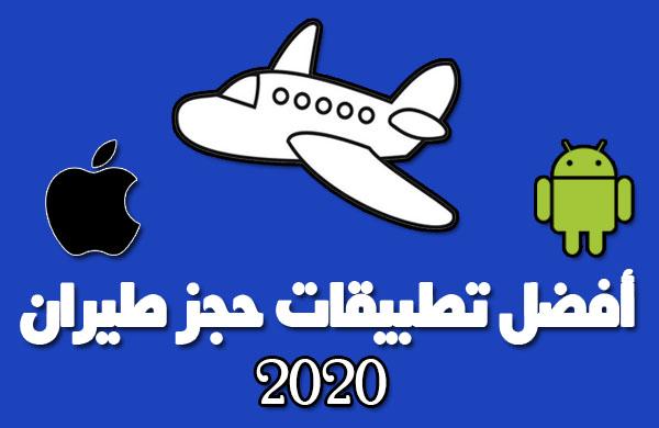 افضل 5 خمسة تطبيقات لحجز الرحلات الجوية 2020 | للاندرويد والايفون