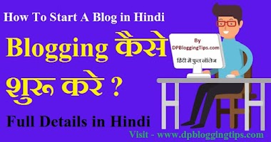 How To Start A Blog in Hindi - Blogging कैसे शुरू करे ?