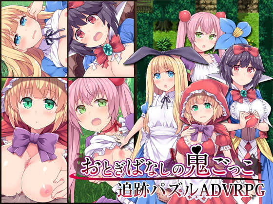 [H-GAME] Fairy tale tag JP