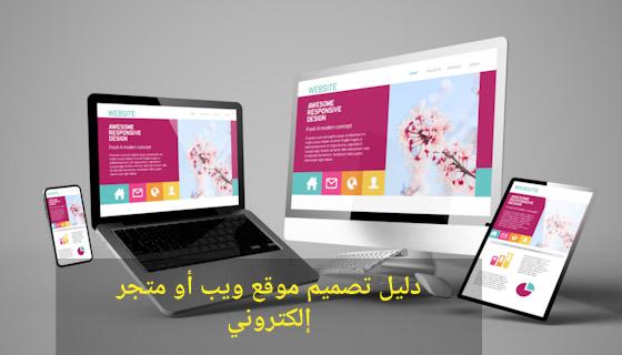 تصميم المواقع و متجر إلكتروني
