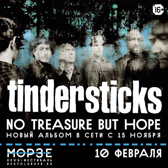 Tindersticks в России