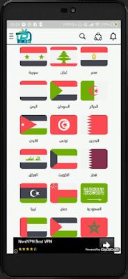 تحميل تطبيق Raeed TV - تلفزيون الرائد لمشاهدة جميع قنوات العالم المشفرة مجانا على أجهزة الاندرويد