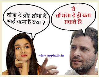 aliya and pappu jokes hindi whatsapp-india