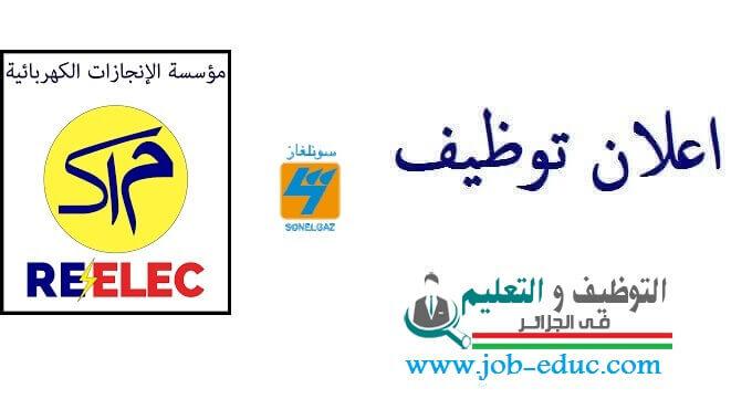 توظيف بمؤسسة الانجازات الكهربائية REELEC