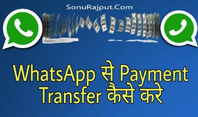 WhatsApp Digital Payment Transfer For UPI Mode