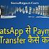 अब WhatsApp से होगी Digital Payment UPI के जरिये