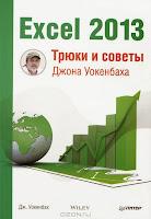 книга «Excel 2013. Трюки и советы Джона Уокенбаха»