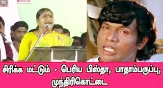Valarmathi Latest Troll – Funny Video