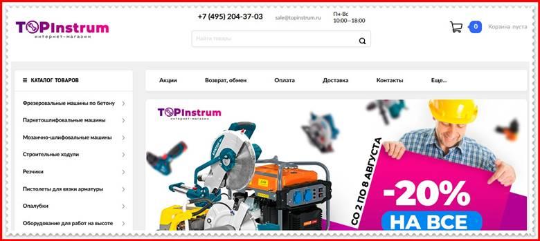 Мошеннический сайт tobrin.ru – Отзывы о магазине, развод! Фальшивый магазин Topinstrum