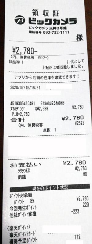 ビックカメラ 天神2号館 2020/2/16 のレシート