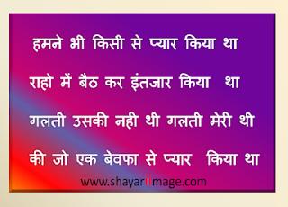 Love shayari image hindi and english