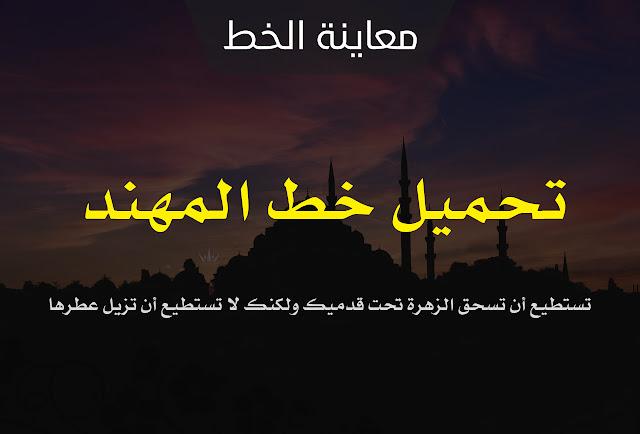 تحميل خط المهند | AL Mohanad
