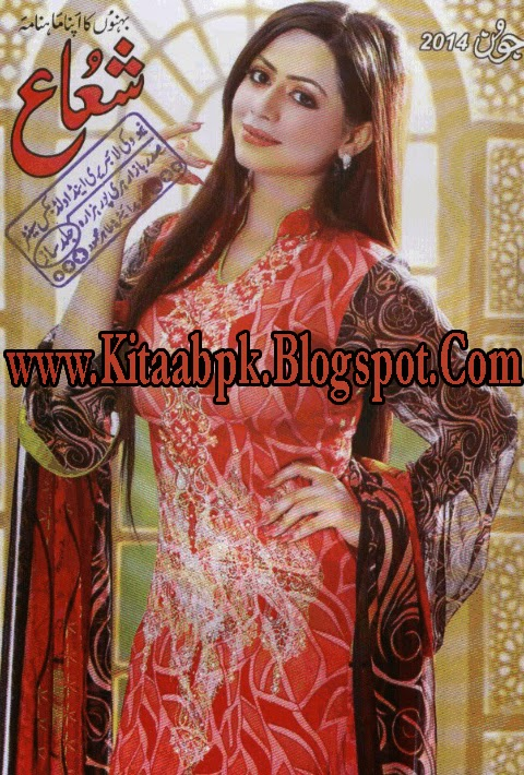 Latest Monthly Shuaa Digest PDF Free Download