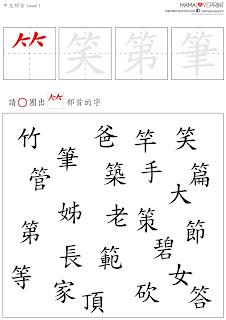 Mama Love Print 自製工作紙 - 中文部首 - 中文幼稚園工作紙  Kindergarten Chinese Worksheet Free Download