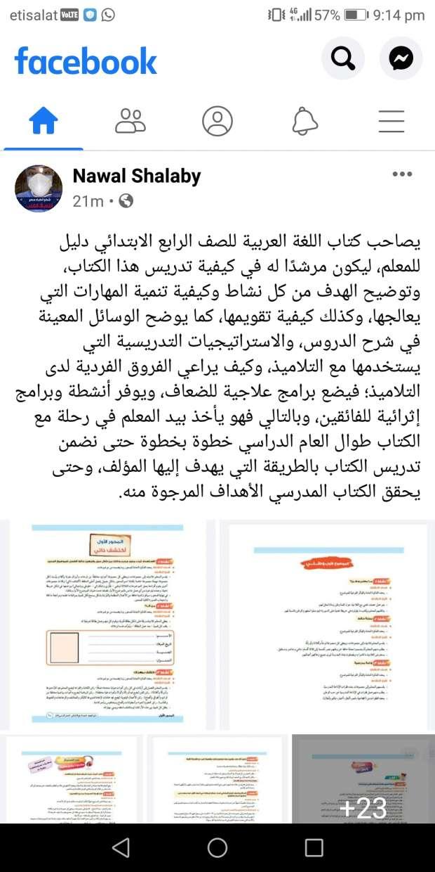 تفاصيل منهج اللغة العربية للصف الرابع الابتدائي 2022