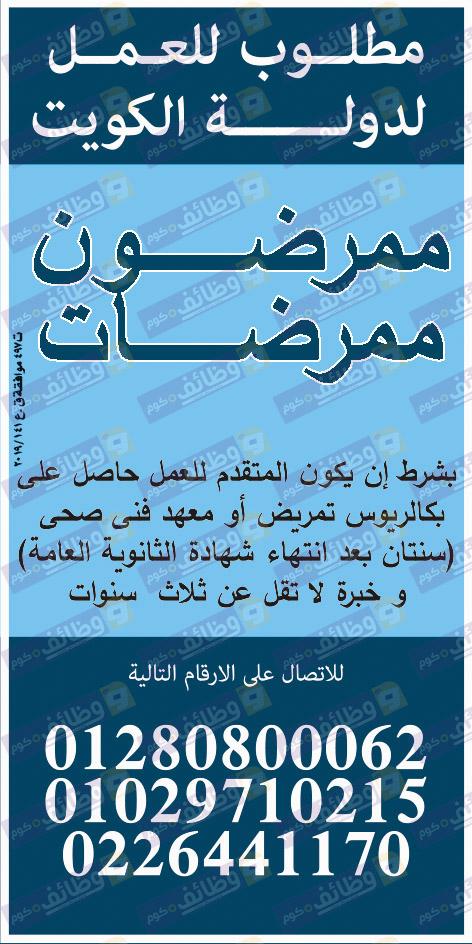وظائف خالية فى الكويت-وظائف دوت كوم