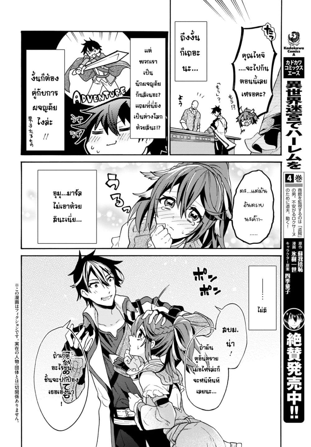 อ่านการ์ตูน 29-sai Dokushin Isekai de Jiyuu ni Ikita...katta ตอนที่ 3.1 หน้าที่ 2