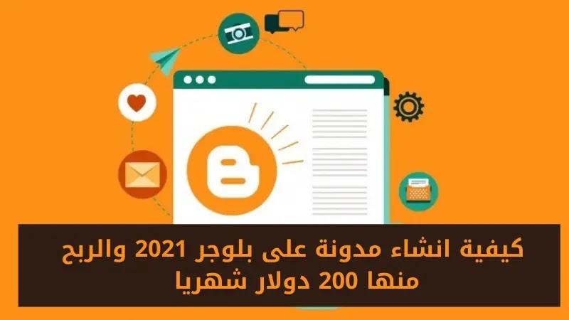 كيفية انشاء مدونة على بلوجر 2021 والربح منها 200 دولار شهريا