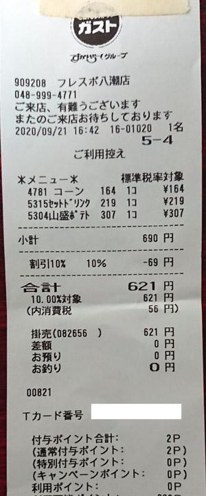 ガスト フレスポ八潮店 2020/9/21 飲食のレシート