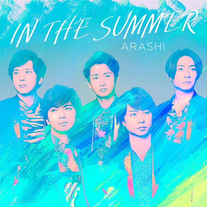 嵐 - IN THE SUMMER Lyrics