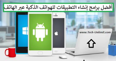 أفضل برامج إنشاء التطبيقات للهواتف الذكية عبر الهاتف