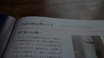 「生活の中に豊かさ(アート)を」冊子p49より