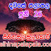 Lagna Palapala Ada Dawase  | ලග්න පලාපල | Sathiye Lagna Palapala 2020 | 2020-06-26