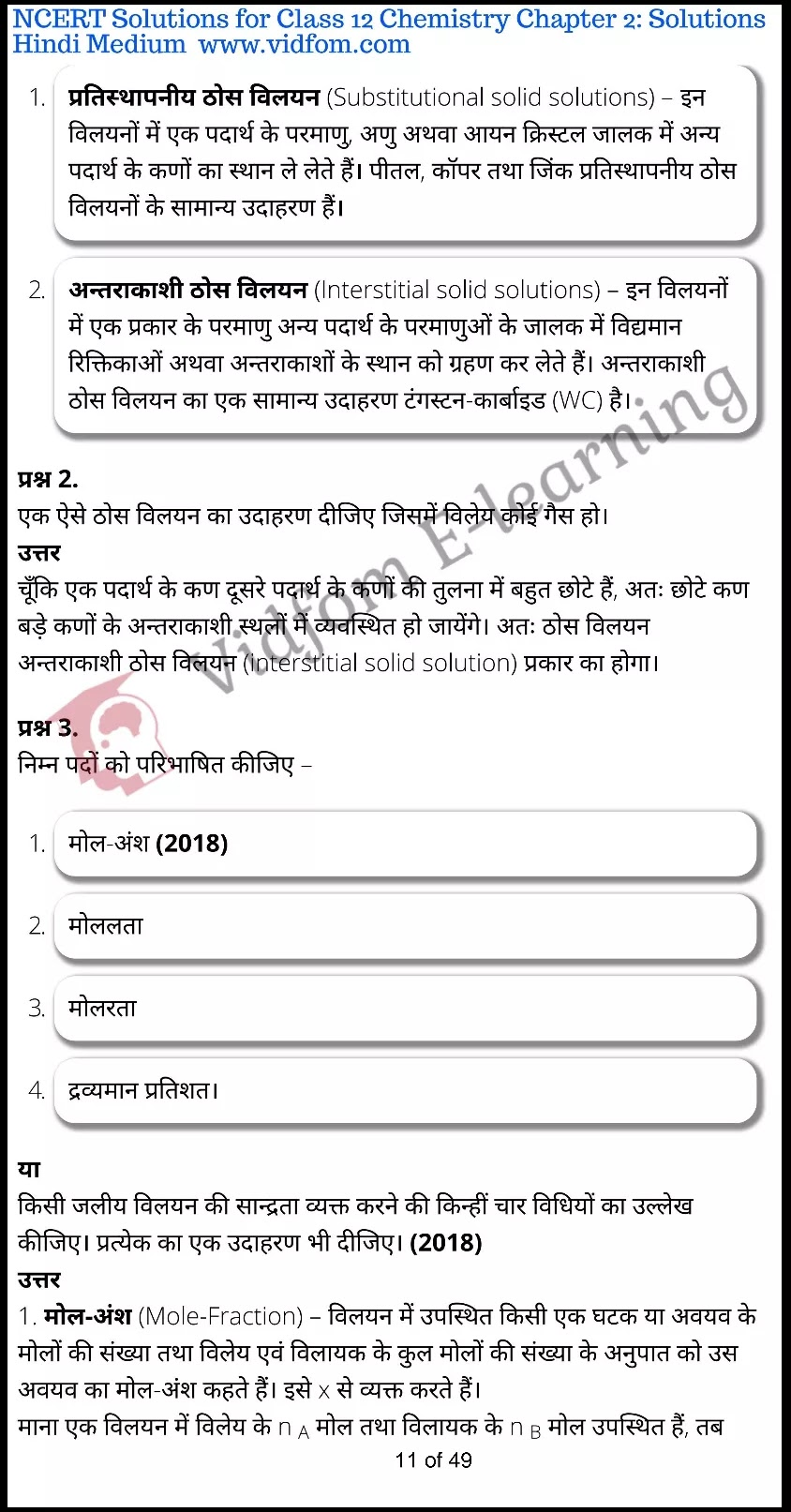 class 12 chemistry chapter 2 light hindi medium 11