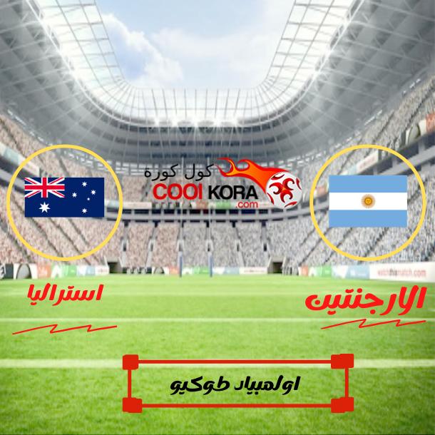 تقرير مباراة الارجنتين و استراليا طوكيو 2020