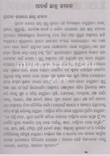 adarsh chatra jibana odia essay, adarsh chatra essay in odia language, adarsha chatra in odia essay, odia essay for Adarsh Chatra.