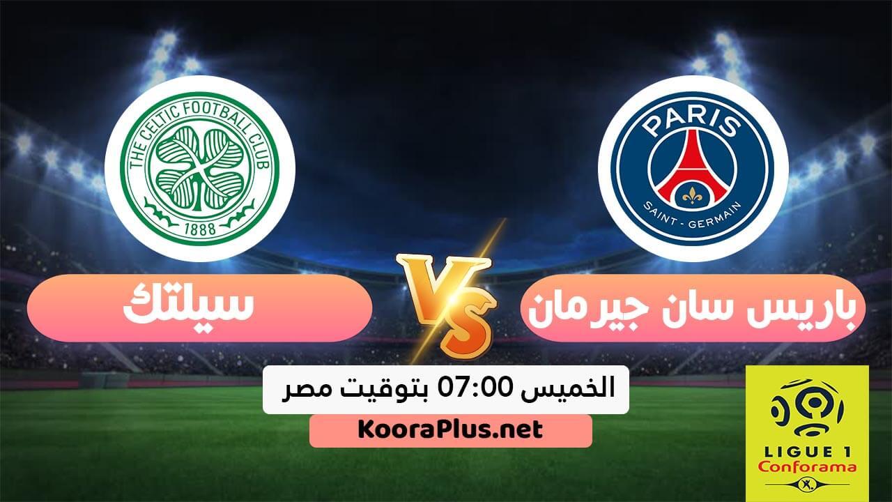 مشاهدة مباراة باريس سان جيرمان وسيلتك بث مباشر اليوم 21-07-2020 مباراة ودية
