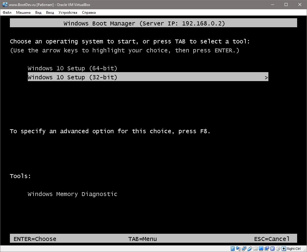 Загрузка по сети: Установка Windows по сети - BootDev